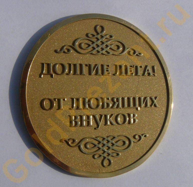 Медаль из серебра